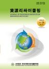 資源리싸이클링 = Journal of the Korean Institute of Resources Recycling