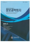 정보과학회지 = Communications of the Korean Institute of Information Scientists and Engineers