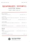 정보과학회논문지. Journal of KIISE. 데이타베이스