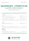 정보과학회논문지. Journal of KIISE. 소프트웨어 및 응용
