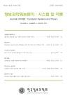 정보과학회논문지. Journal of KIISE. 시스템 및 이론