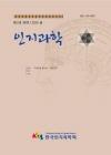인지과학 = Korean journal of cognitive science