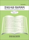 한국도서관 정보학회지 = Journal of Korean Library and Information Science Society