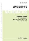 Communications of the Korean Mathematical Society = 대한수학회논문집