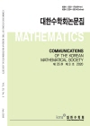 Communications of the Korean Mathematical Society = 대한수학회논문집