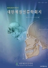 대한체질인류학회지 = The Korean journal of physical anthropology