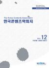한국콘텐츠학회지 = Korea Contents Association