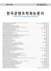 한국콘텐츠학회논문지 = The Journal of the Korea Contents Association