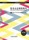 한국수산학회지 = Journal of the Korean Fisheries Society