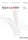 한국주조공학회지 = Journal of Korea Foundry Society