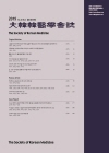 大韓韓醫學會誌 = Journal of Korean Oriental Medicine