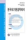 한국대기환경학회지 = Journal of Korean Society for Atmospheric Environment
