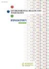 환경독성학회지 = Journal of environmental toxicology
