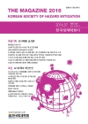 한국방재학회지 = The Magazine of the Korean Society of Hazard Mitigation
