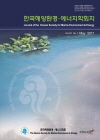 한국해양환경공학회지 = Journal of the Korean society for marine environmental engineering