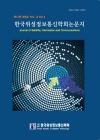 통신위성우주산업연구회논문지 = The Journal of Korea Society of Communication and Sapce Technology