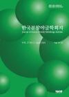 한국분말야금학회지 = Journal of Korean powder metallurgy institute