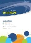 精神身體醫學 = Korean journal of psychosomatic medicine