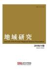 地域硏究 = Journal of the Korean Regional Science Association