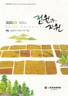 한국농공학회지 = Journal of the Korean Society of Agricultural Engineers