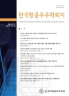 韓國航空宇宙學會誌 = Journal of the Korean society for aeronautical & space sciences