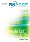 방송공학회지 = Korea society broadcast engineers magazine