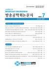 방송공학회논문지 = Journal of broadcast engineering