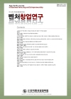 벤처창업연구= Asia-Pacific journal of business and venturing