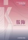 服飾 = Journal of the Korean Society of Costume