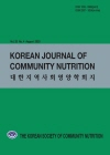 대한지역사회영양학회지 = Korean journal of community nutrition