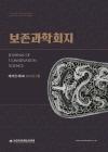 보존과학회지 = Journal of conservation science