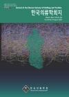 한국의류학회지 = Journal of the Korean Society of Clothing and Textiles