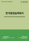 한국환경농학회지 = Korean journal of environmental agriculture