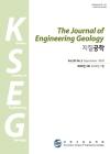 지질공학 = The journal of engineering geology