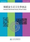 韓國食文化學會誌 = Journal of the Korean society of dietary culture