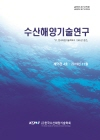 한국어업기술학회지 = Journal of the Korean Society of Fisheries Technology