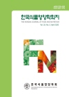 한국식품영양학회지 = The Korean journal of food and nutrition