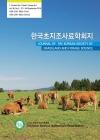 한국초지조사료학회지 = Journal of the Korean Society of Grassland and Forage Science
