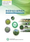 한국초지학회지 = Journal of the Korean Society of Grassland Science