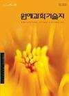 원예과학기술지 = Korean journal of horticultural science & technology