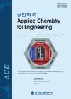 공업화학 = Applied chemistry for engineering