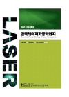 한국레이저가공학회지 = Journal of Korean Society of Laser Processing