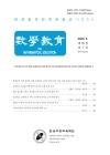한국수학교육학회지. 시리즈 A: 수학교육