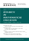 Journal of the Korean Society of Mathematical Education. Series D: Research in mathematical education