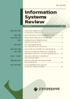 Information Systems Review