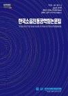 한국소음진동공학회논문집 = Transactions of the Korean society for noise and vibration engineering
