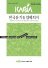 韓國有機農業學會誌 = Korean journal of organic agriculture