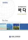 바다 : 한국해양학회지