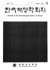 韓國海洋學會誌