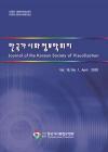 한국가시화정보학회지= Journal of the Korean society of visualization